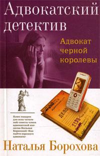 Борохова Наталья - Адвокат черной королевы скачать бесплатно