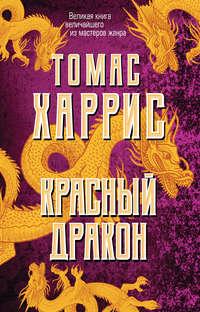 Томас харрис красный дракон скачать книгу