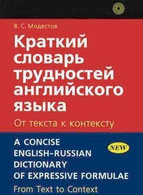 Словарь английского языка скачать