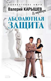 Карышев Валерий - Абсолютная защита (Сборник) скачать бесплатно