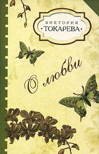 Токарева Виктория - О любви (Сборник рассказов) скачать бесплатно