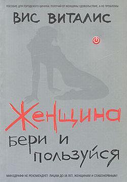 Виталис Вис - Женщина. Бери и пользуйся скачать бесплатно