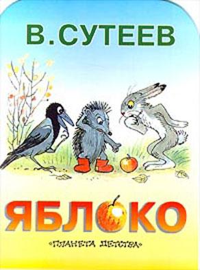 Сутеев Владимир - Яблоко скачать бесплатно