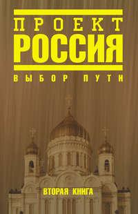 Неизвестен Автор - Проект Россия. Выбор пути скачать бесплатно