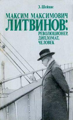 Шейнис 3Иновий - Максим Максимович Литвинов: революционер, дипломат, человек скачать бесплатно