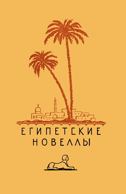 Теймур Махмуд - Египетские новеллы скачать бесплатно