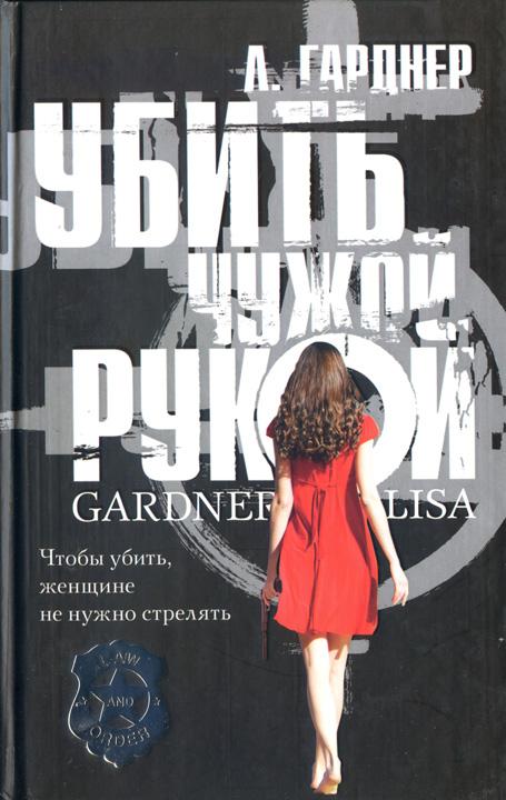 Гарднер Лиза - Убить чужой рукой скачать бесплатно