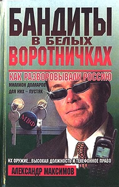 Максимов Александр - Бандиты в белых воротничках. Как разворовывали Россию скачать бесплатно