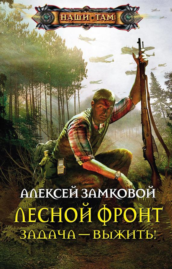 книги про выживание fb2 скачать