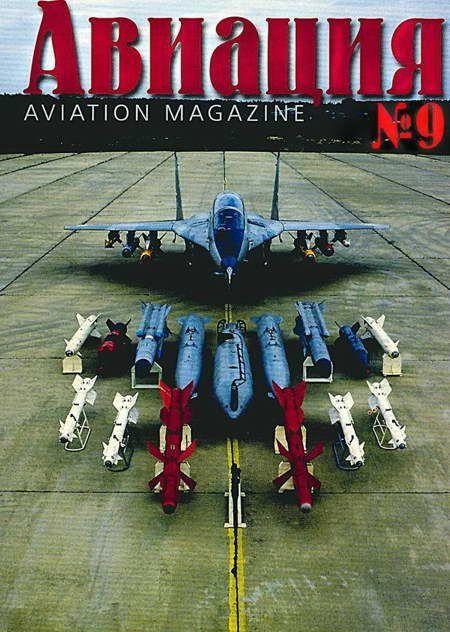 Автор неизвестен - Авиация 2001 01 скачать бесплатно