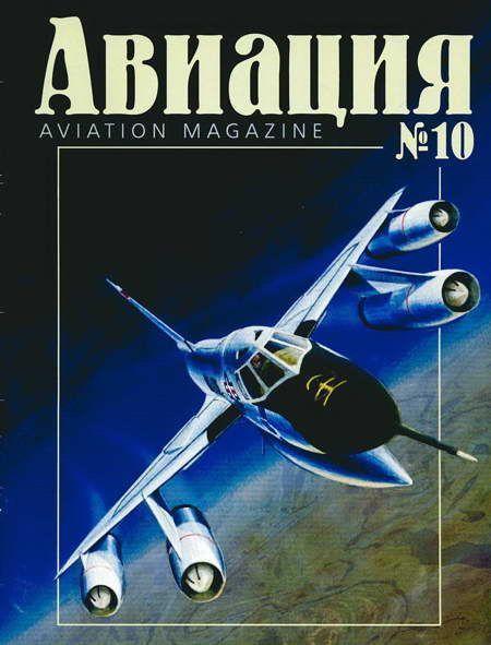 Автор неизвестен - Авиация 2001 02 скачать бесплатно