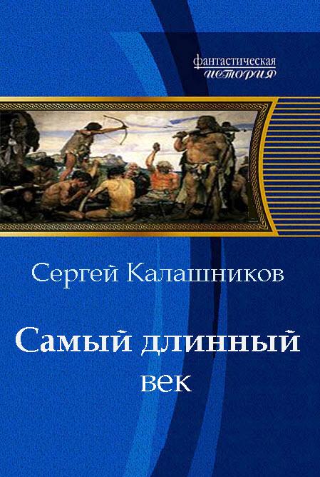 Книга сергей калашников самый длинный век