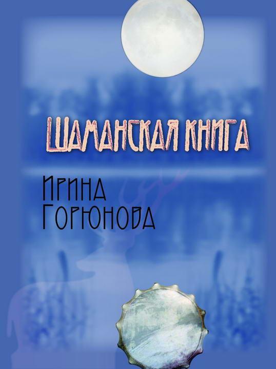 Горюнова Ирина - Шаманская книга скачать бесплатно