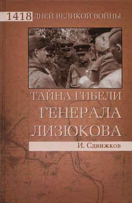 Сдвижков Игорь - Тайна гибели генерала Лизюкова скачать бесплатно