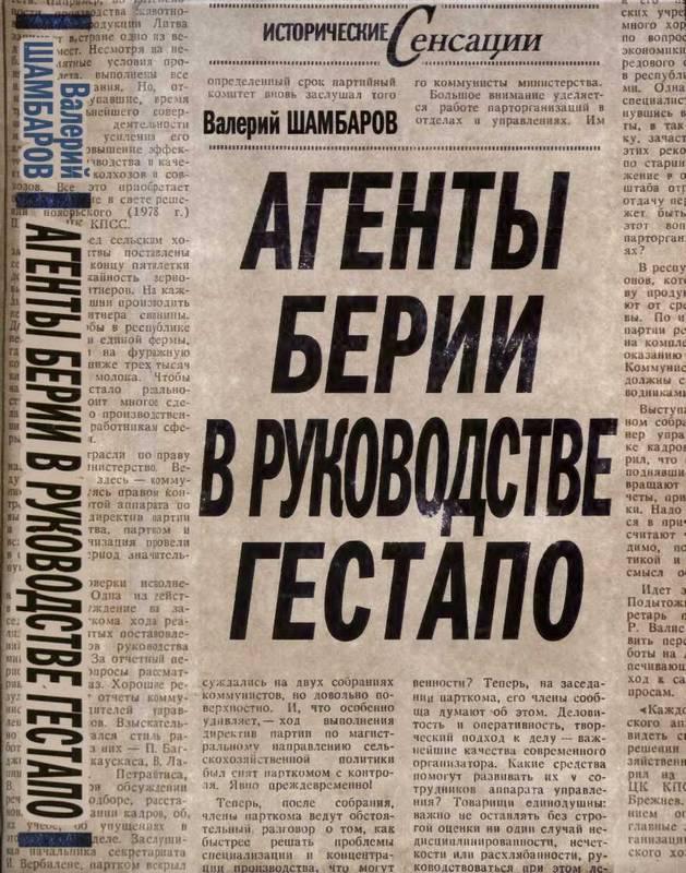 Шамбаров Валерий - Агенты Берии в руководстве гестапо скачать бесплатно