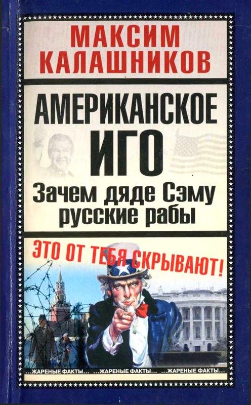 Калашников Максим - Американское иго. Зачем дяде Сэму русские рабы скачать бесплатно