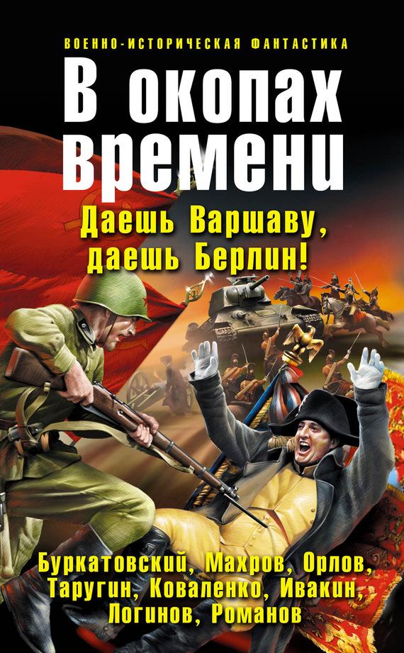 Бураков Михаил - В окопах времени (сборник) скачать бесплатно