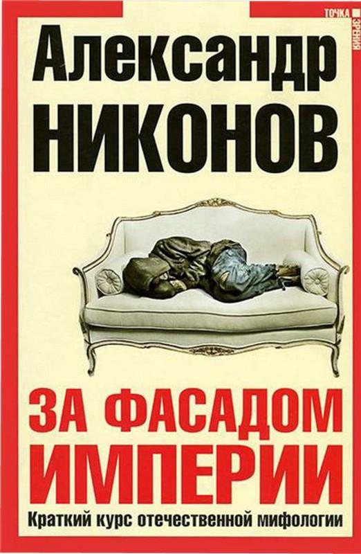 Никонов Александр Книги