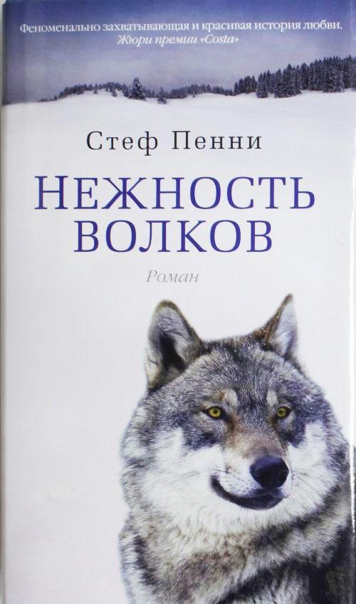 нежность волков скачать книгу