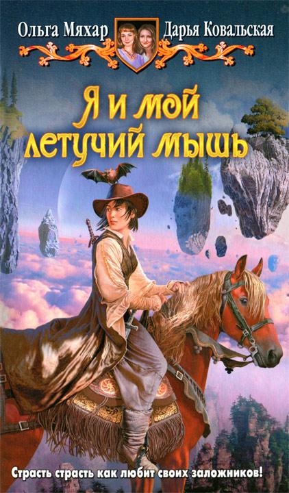Мяхар Ольга - Я и мой летучий мышь скачать бесплатно