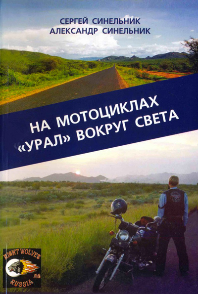 Синельник Сергей - На мотоциклах «Урал» вокруг света скачать бесплатно