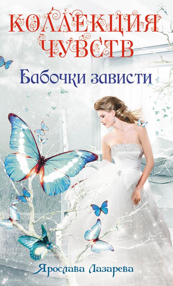Лазарева Ярослава - Бабочки зависти скачать бесплатно