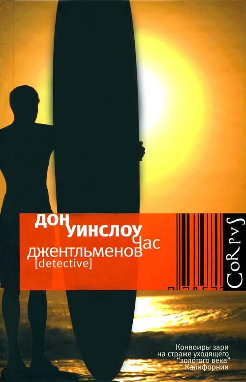 Уинслоу Дон - Час джентльменов скачать бесплатно