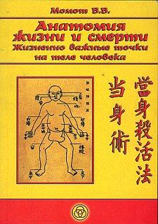 Момот Валерий - Анатомия жизни и смерти. Жизненно важные точки на теле человека скачать бесплатно
