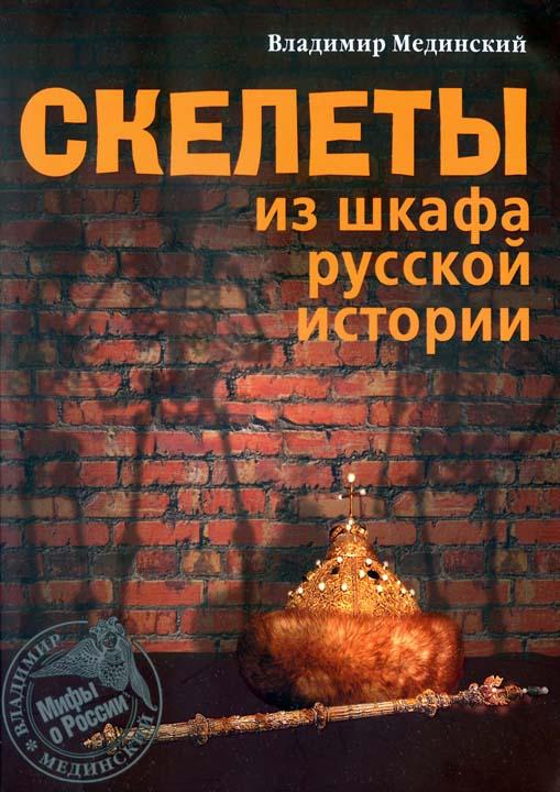 Обложка книги Скелеты в шкафу истории