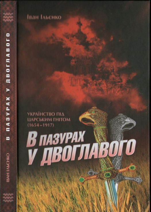 Ільєнко Іван - В пазурах у двоглавого: Українство під царським гнітом (1654-1917) скачать бесплатно
