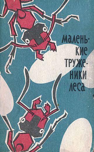 Мариковский Павел - Маленькие труженики леса скачать бесплатно