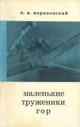 Мариковский Павел - Маленькие труженики гор скачать бесплатно