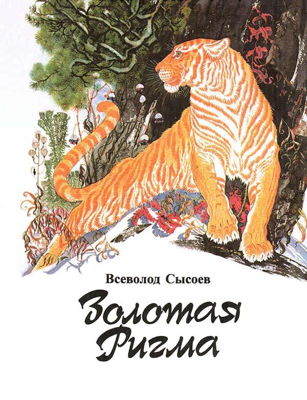 Сысоев Всеволод - Амурские звероловы (Год из жизни Богатыревых) скачать бесплатно
