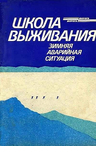 Ильичев Андрей - Школа выживания. Зимняя аварийная ситуация скачать бесплатно