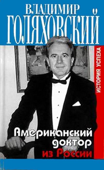 Голяховский Владимир - Американский доктор из России, или История успеха скачать бесплатно
