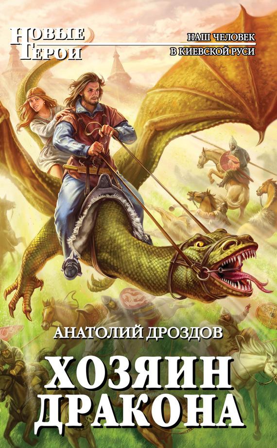 Дроздов Анатолий - Хозяин дракона скачать бесплатно