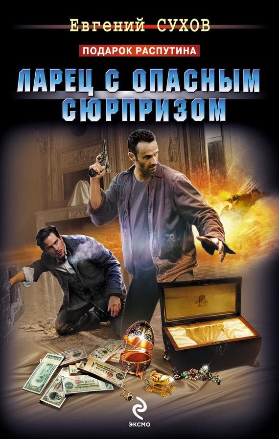 Сухов Евгений - Ларец с опасным сюрпризом скачать бесплатно