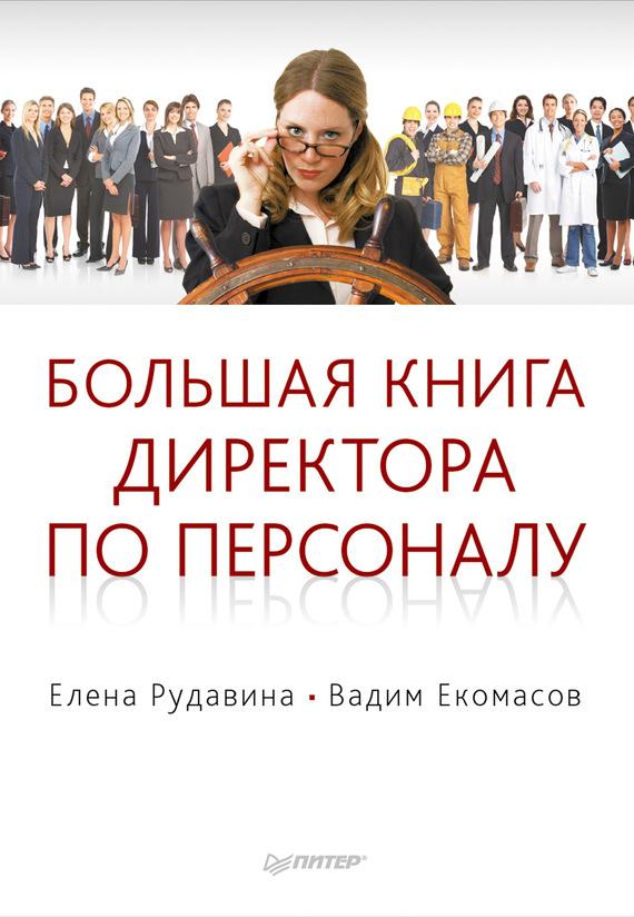 большая книга директора по персоналу скачать бесплатно