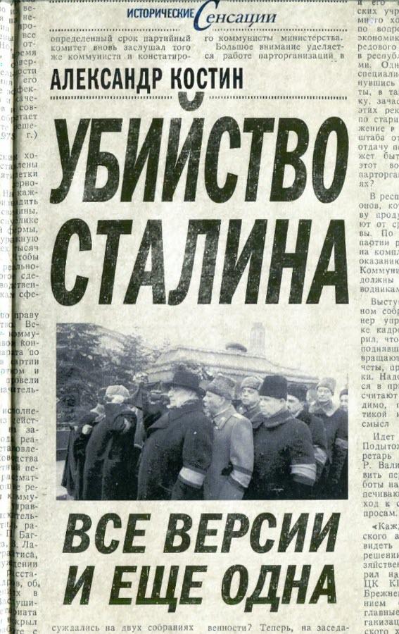 Костин Александр - Убийство Сталина. Все версии и ещё одна скачать бесплатно