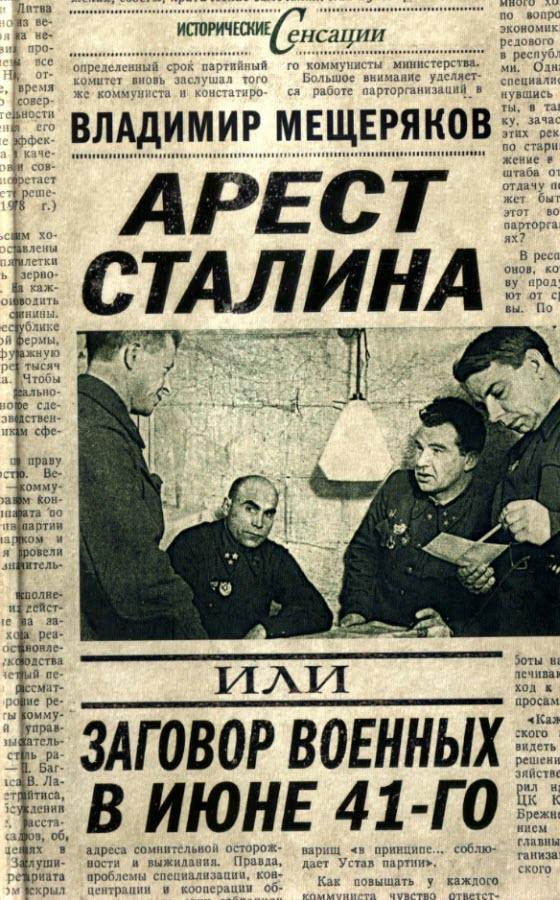 Мещеряков Владимир - Арест Сталина, или заговор военных в июне 1941 г. скачать бесплатно