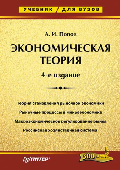 Попов Александр - Экономическая теория. Учебник для вузов скачать бесплатно