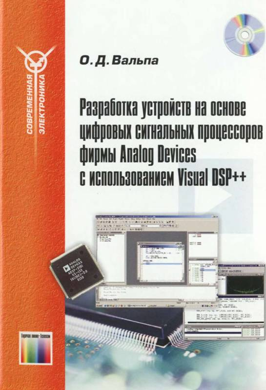 Вальпа Олег - Разработка устройств на основе цифровых сигнальных процессоров фирмы Analog Devices с использованием Visual DSP++ скачать бесплатно