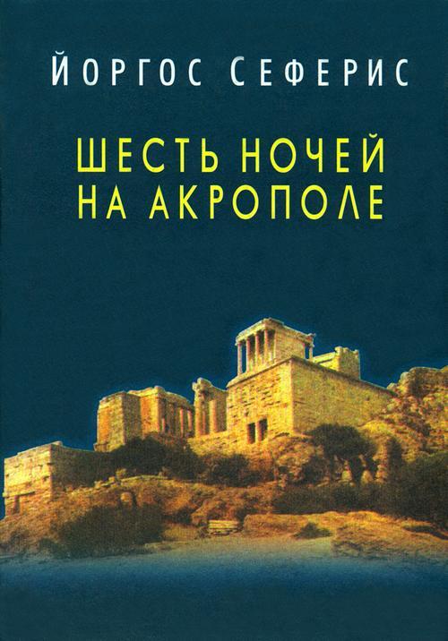 Сеферис Йоргос - Шесть ночей на Акрополе скачать бесплатно