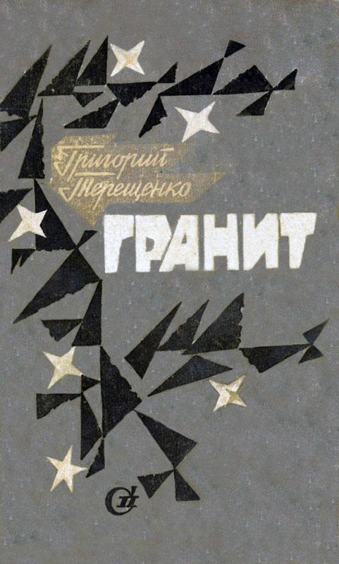 Терещенко Григорий - За любовь не судят скачать бесплатно