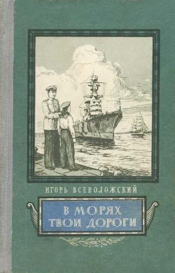 Всеволожский Игорь - В морях твои дороги скачать бесплатно