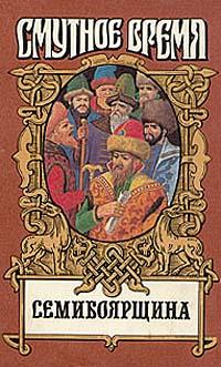 Сергиевский Николай - На заре царства скачать бесплатно
