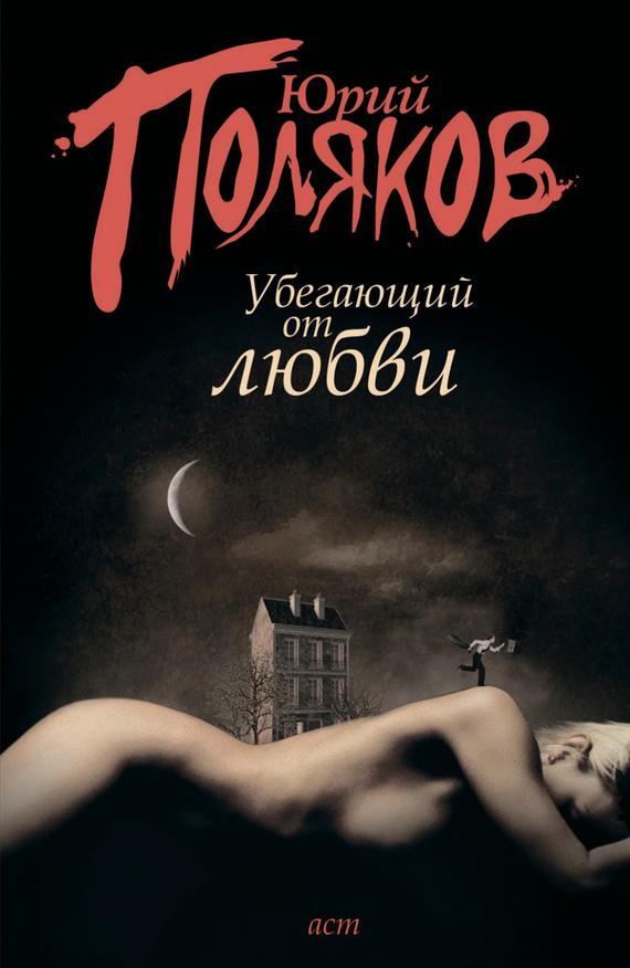 Поляков Юрий - Убегающий от любви (сборник) скачать бесплатно