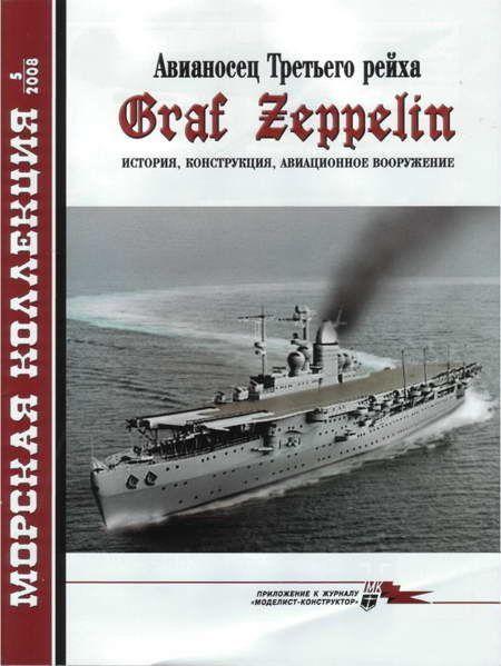 Чечин А. - Авианосец Третьего рейха Graf Zeppelin – история, конструкция, авиационное вооружение скачать бесплатно