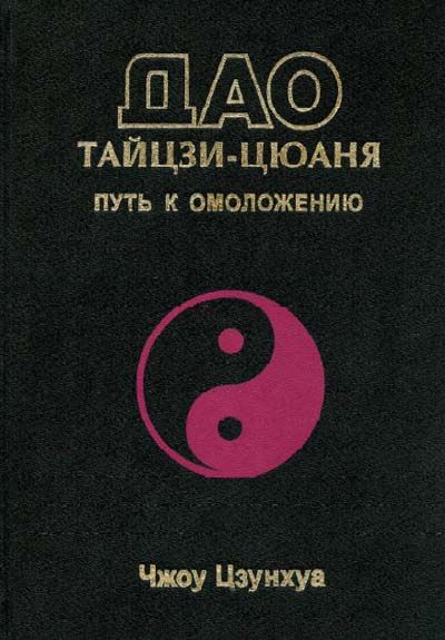 Цзунхуа Чжоу - Дао тайцзи-цюаня скачать бесплатно