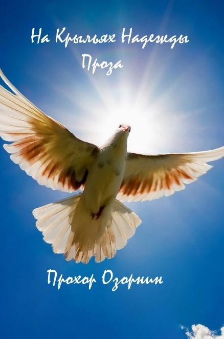 Озорнин Прохор - На Крыльях Надежды: Проза скачать бесплатно